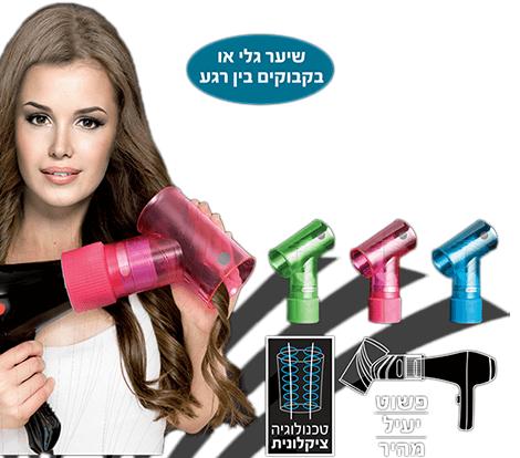 שיער גלי או בקבוקים בקלות ובמהירות